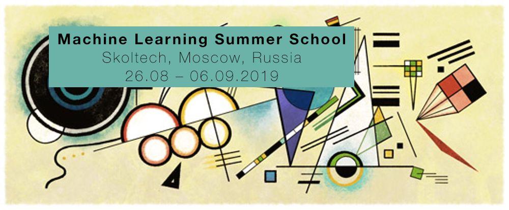 международная летняя школа по машинному обучению