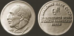 Николай Семенов МФТИ