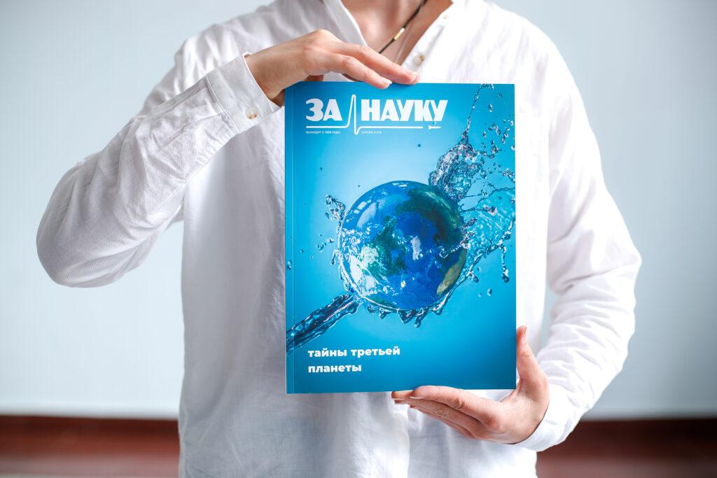 журнал за науку