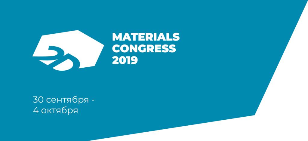 Международная конференция 2D Materials 2019